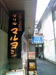 2005-06-18maru1.JPG