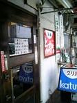2005-06-25katuya1.JPG