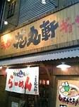 2006-04-22花丸軒1.JPG