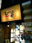 2006-04-30jyaga1.JPG