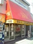 2007-01-22haishi1.JPG