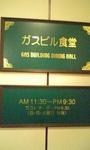 2007-08-15gas1.jpg