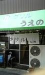2007-09-29ueno1.jpg