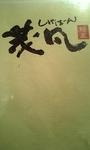 2007-10-07shigebon2.jpg