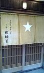 2007-10-08hokkyokusei1.jpg