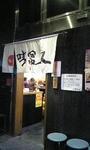 2007-10-10mifuku1.jpg