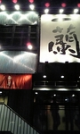 2007-11-03ichiran1.JPG