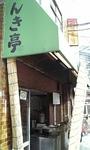 2007-11-19nonki1.jpg