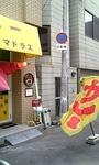 2007-12-31madorasu1.jpg
