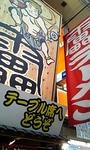 2008-01-20ikazuchi1.JPG