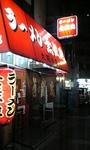2008-02-08muteppou1.jpg