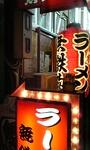 2008-03-07muteppou1.jpg