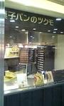 2008-03-20tukumo1.JPG