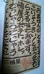 2008-03-23shima1.jpg