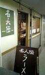 2008-05-14meijinden1.jpg