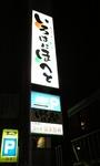 20080419iroha1.JPG