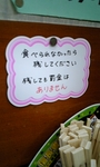 20080622asachan5.JPG