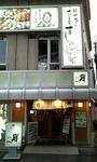 20080808roku1.JPG