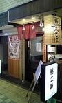 20080814raku1.JPG