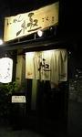 20080819goku1.JPG