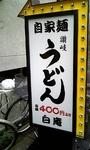20080830byaku1.JPG