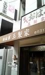 20080830gyoku1.JPG