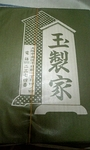 20080830gyoku2.JPG