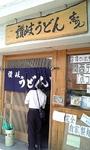 20080907shino1.JPG