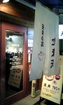 20080909tama1.JPG