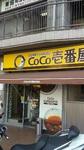 20090208coco1.jpg