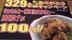 20090329mifuku3.jpg