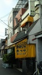 20090606atuya1.JPG