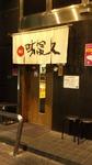 20090801mifuku1.jpg