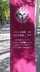 20091012harima1.JPG