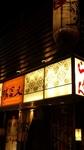 20091028mifuku1.jpg