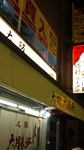 20091105taisyou1.JPG