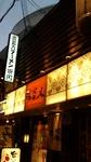 20091206mifuku1.jpg