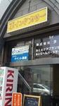 20100503higashi1.JPG