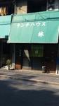20110328hayashi1.JPG