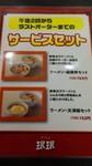 20110409minmin2.JPG