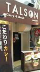 20110702talson1.JPG