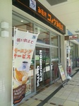20110807komeda1.JPG