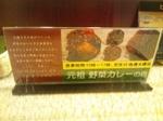 20120103yasai2.JPG