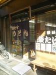 20120204kamatake1.JPG