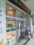 20120414komeda1.JPG
