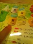 20120501komeda2.JPG